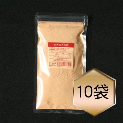 赤大豆きな粉まとめ買いセット