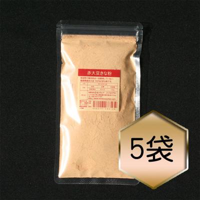 赤大豆きな粉お得セット