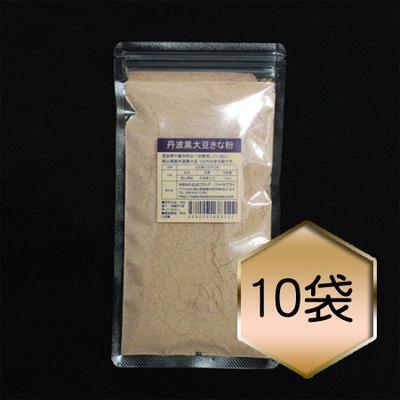 丹波黒大豆きな粉まとめ買いセット