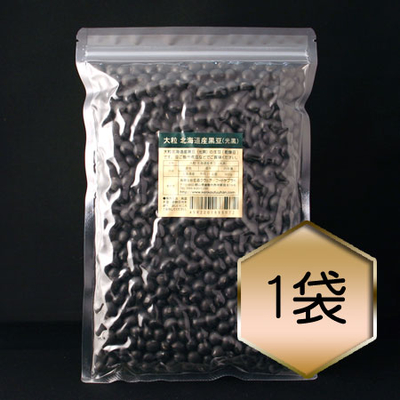 【乾燥豆】大粒北海道産黒豆(R1・光黒)
