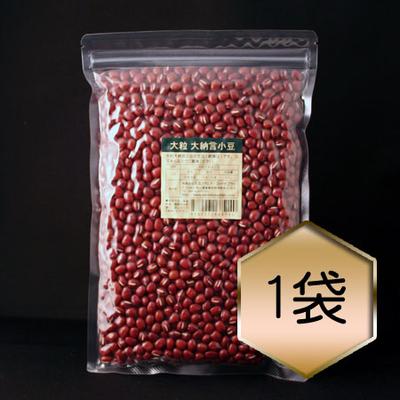 【乾燥豆】大粒大納言小豆(R1・北海道産)