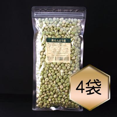 【乾燥豆】青えんどう豆お得セット(R1・北海道産)