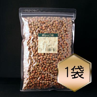 【乾燥豆】赤えんどう豆(R1・北海道産)