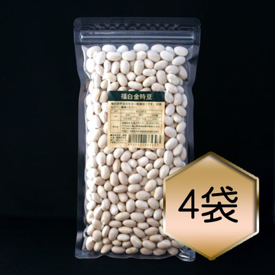 【乾燥豆】福白金時豆お得セット(H30・北海道産)