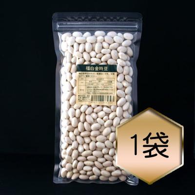 【乾燥豆】福白金時豆(H30・北海道産)