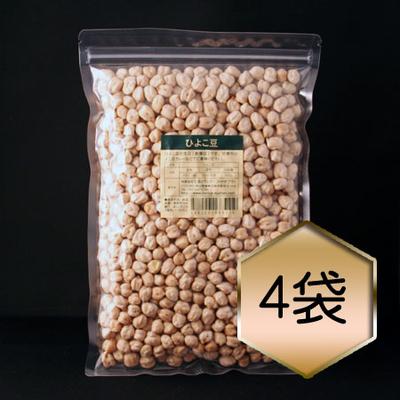 【乾燥豆】ひよこ豆お得セット(2018年・アメリカ産)