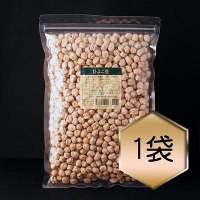 【乾燥豆】ひよこ豆(2018年・アメリカ産)