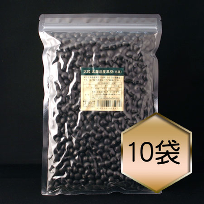 【乾燥豆】大粒北海道産黒豆まとめ買いセット(R1・光黒)