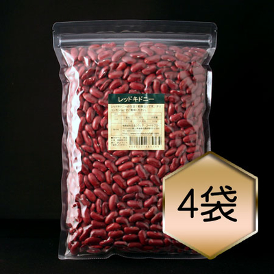 【乾燥豆】レッドキドニーお得セット(2016年・アメリカ産)