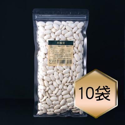 【乾燥豆】大福豆まとめ買いセット(R1・北海道産)