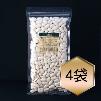 【乾燥豆】大福豆お得セット(R1・北海道産)