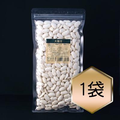【乾燥豆】大福豆(H30・北海道産)