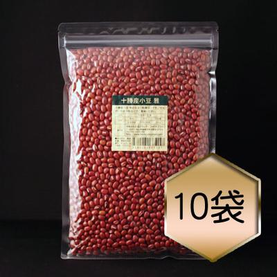 【乾燥豆】十勝産小豆「雅」まとめ買いセット(R2・北海道産)