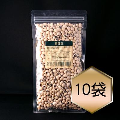 【乾燥豆】黒目豆まとめ買いセット(2015年・アメリカ産)