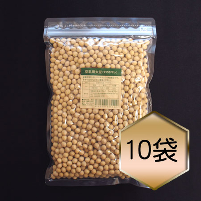 【乾燥豆】豆乳用大豆「タマホマレ」まとめ買いセット(R1・滋賀県産)