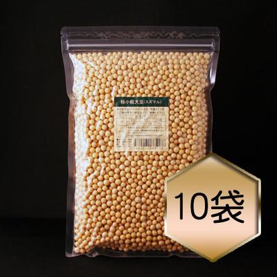 【乾燥豆】極小粒大豆「スズマル」まとめ買いセット(H30・北海道産)