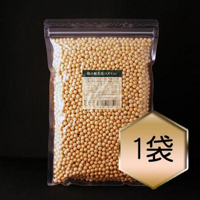 【乾燥豆】極小粒大豆「スズマル」(H30・北海道産)