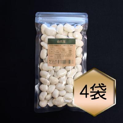 【乾燥豆】白花豆お得セット(R1・北海道産)