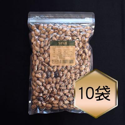 【乾燥豆】うずら豆まとめ買いセット(R1・北海道産)