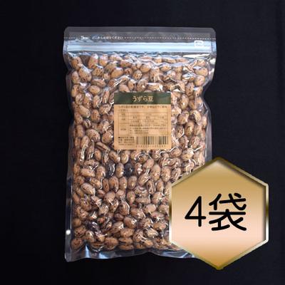 【乾燥豆】うずら豆お得セット(R1・北海道産)