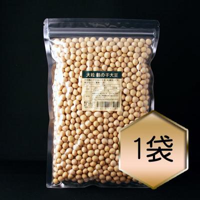 【乾燥豆】大粒鶴の子大豆(R1・北海道産)