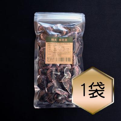 【乾燥豆】特大紫花豆(H30・群馬県嬬恋村産)