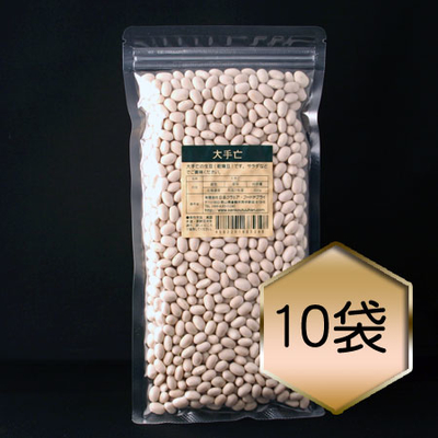 【乾燥豆】大手亡豆まとめ買いセット(R1・北海道産)