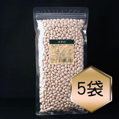 【乾燥豆】大手亡豆お得セット(R1・北海道産)