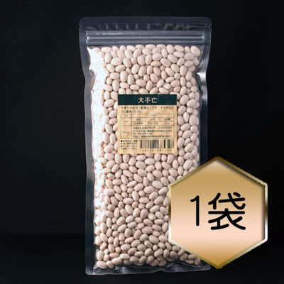 【乾燥豆】大手亡豆(R1・北海道産)
