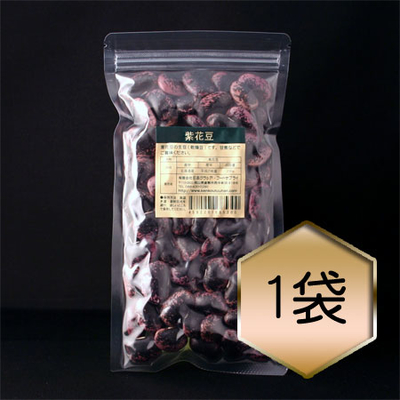 【乾燥豆】北海道産紫花豆(H30・北海道産)