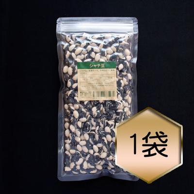 【乾燥豆】シャチ豆(H30・北海道産)