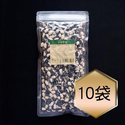 【乾燥豆】シャチ豆まとめ買いセット(H30・北海道産)