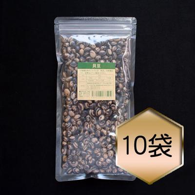 【乾燥豆】貝豆まとめ買いセット(H30・北海道産)