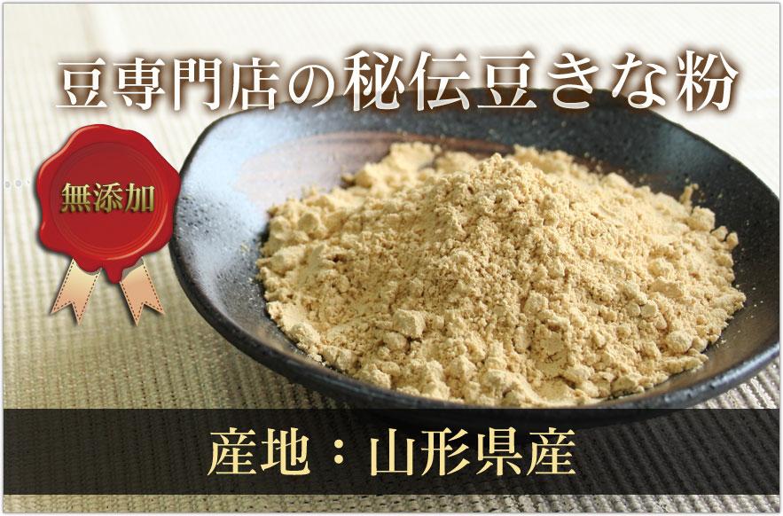 秘伝豆のきな粉