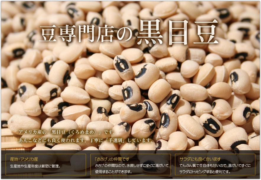 豆専門店の黒目豆