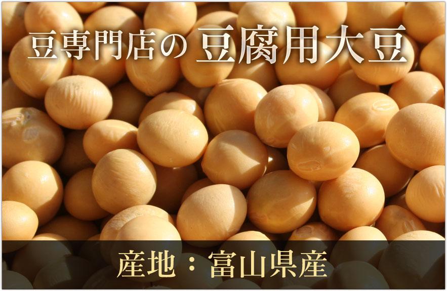豆専門店「ビーンズマーケット」の豆腐加工用大豆 シュウレイ