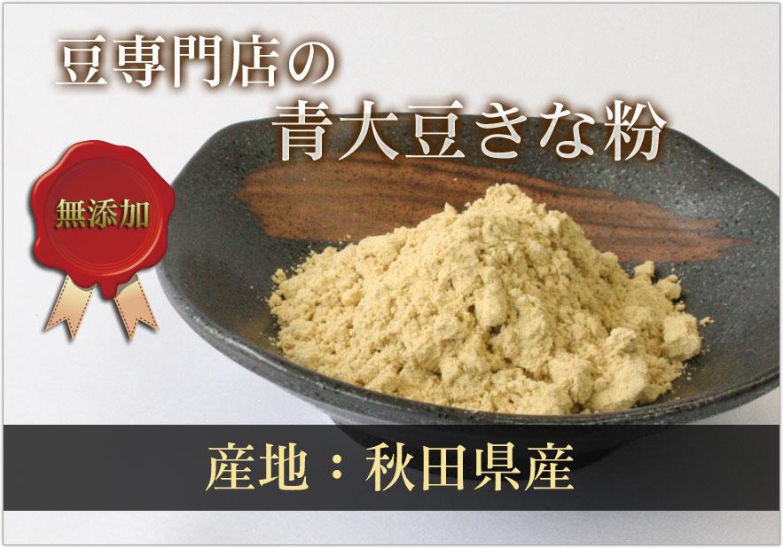 青大豆きな粉です