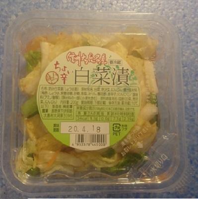 ちょい辛白菜漬(200g)