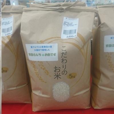 大鹿村産 お米(5kg)