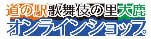 歌舞伎の里大鹿通販サイト