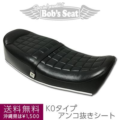 CB1100(SC65) K0タイプアンコ抜きシート 【送料無料※沖縄県は¥1.500】