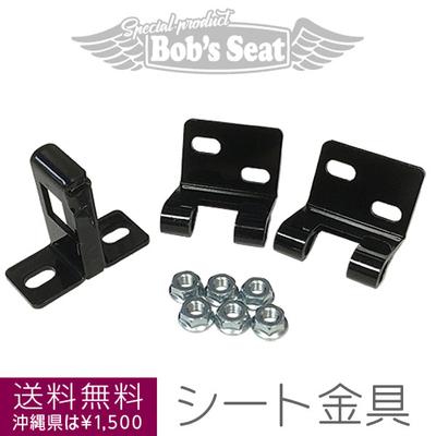 GS400・RG250/E シート金具 【送料無料※沖縄県は¥1.500】
