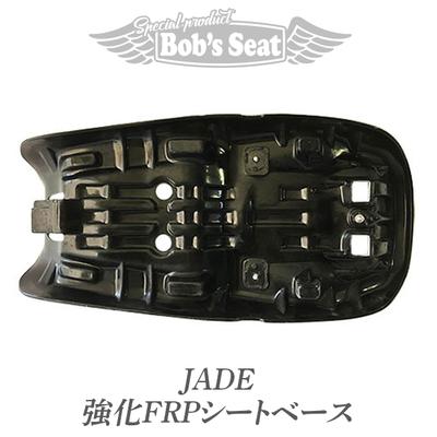 JADE[ジェイド]250 強化FRPシートベース