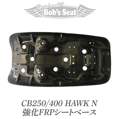 CB250/400 HAWK(ホーク)N 強化FRPシートベース