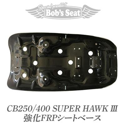 CB250/400 SUPER HAWK(スーパーホーク)3 強化FRPシートベース