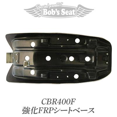 CBR400F 強化FRPシートベース