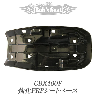 CBX400F 強化FRPシートベース