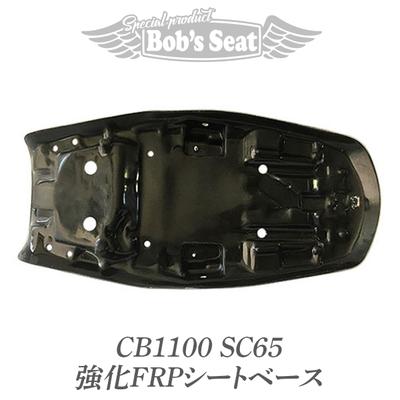 CB1100(SC65) 強化FRPシートベース