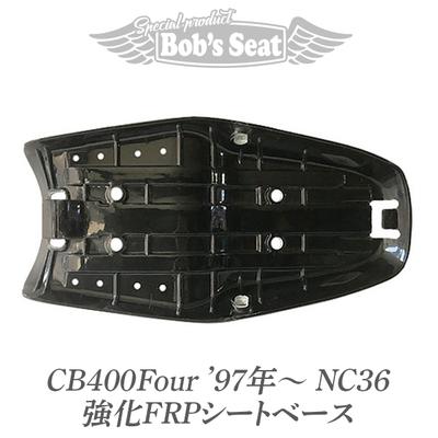 CB400Four('97年~)NC36 強化FRPシートベース