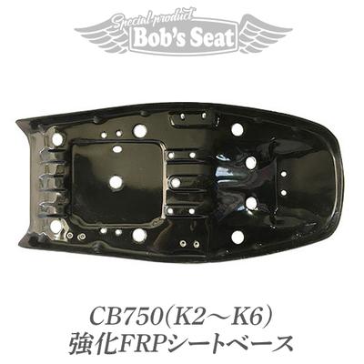 CB750(K2~K6) 強化FRPシートベース